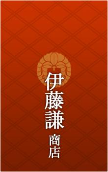 伊藤謙商店