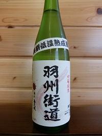 usyuukaidou1800
