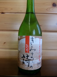 kimimachinouta1800