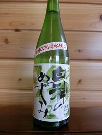 shirakaminomegumi720