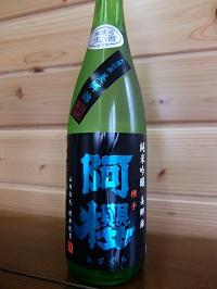 azakura-jungin-misato1800