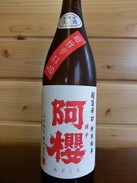 azakura-choumakara720