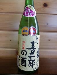 kisaburou-2tosibori1800