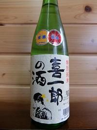 kiichirou-namagen1800