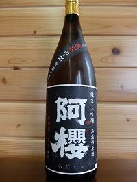 azakura-junmaidaigin-sakekomachi-R-5