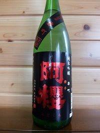 azakura-jungin-omachi1800