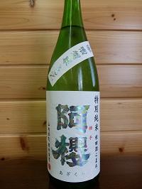 azakura-New-muroka1800