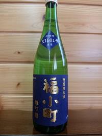 fukukomachi-tokujun-omachi720