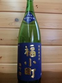 fukukomachi-tokujun-omachi1800