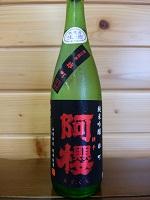 azakura-jungin-omachi720