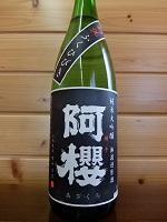 azakura-betuatu-hukuhibiki-1800