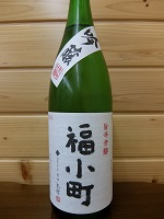 fukukomachi-ginjoumakara1800