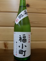 fukukomachi-ginjoumakara720