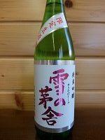 yukinobosya-jungin-nama720