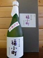 fukukomachi-junmaidaigin-gohyaku720