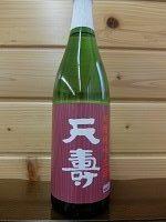 tenju-hatuhune-jungin720