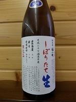 hukukomachi-junmai-siboritate1800