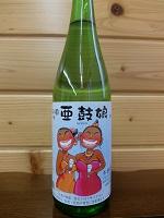 kikusui-daigin-acoco720