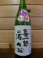 kiichirou-2tosibori1800