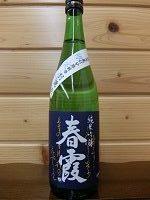 harukasumi-kuratuki-jungin720