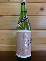 yukinobosya-hiden-gentei-nama720