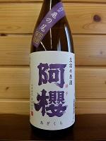 azakura-kame1800