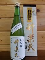 suirakuten-daigin-namagen720