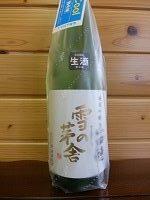 yukinobosya-yamadaho-nama1800