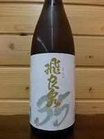 hiraizumi35-1800