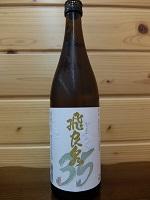 hiraizumi35-720