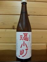 fukukomachi-tokujun-gentei720