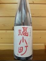 fukukomachi-tokujun-gentei1800