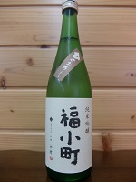 fukukomachi-jungin-hiyaorosi720