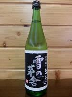 yukinobousya-yamahai-junmai-hiyaorosi720