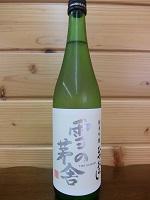 yukinobousya-jungin-hiyaorosi720