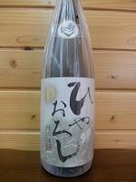 hideyosi-hiyaorosi-junmai1800
