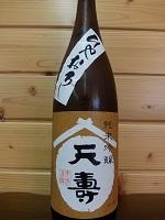tenju-jungin-hiyaorosi1800