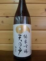 amanoto-jungin-hiyaorosi1800