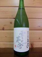 yukinobousya-jungin-hiyaorosi1800