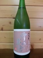 yukinobousya-hiden-hiyaorosi1800