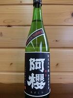 azakura-betuatu-hukuhibiki-ut1-720
