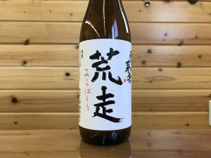 yukinobosha-arabashiri-nama720