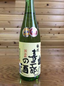 kisaburou-namagen720