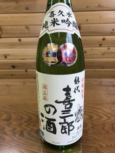 kisaburou-namagen1800