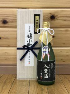 fukukomachi daigin nyusyou720