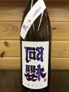 ura-azakura-fall2-1800