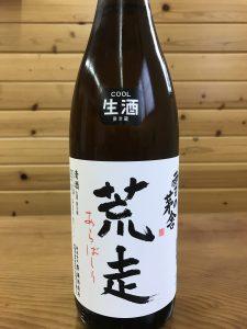yukinobosha-arabashiri-nama1800