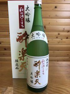 suirakuten-daigin-sakekomachi1800