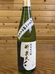 suirakuten-junmaidaigin-betuaturae-nigori720