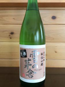 yukinobousya-hiden-nama1800